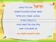 סיבוק / CBOOK Online – ההזמנה הכי מיוחדת לבר/בת מצווה