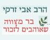 הרב אבי זרקי – הכנה לבר מצווה – מרכז