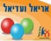 """אריאל ועדיאל הפקות ואירועים בע""""מ"""