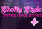 שלי סטייל – רמת גן
