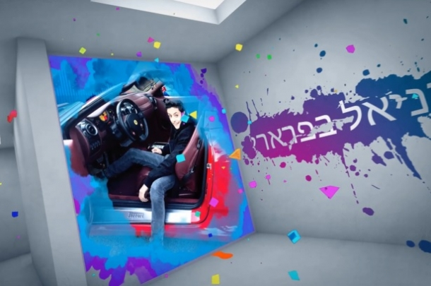 Bar mitzvah clip – ליאור בזק – מצגות לבר ובת מצווה