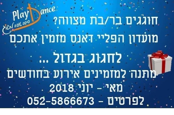 מועדון פליי דאנס Play Dance – תל אביב