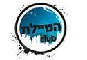מועדון הטיילת – תל אביב