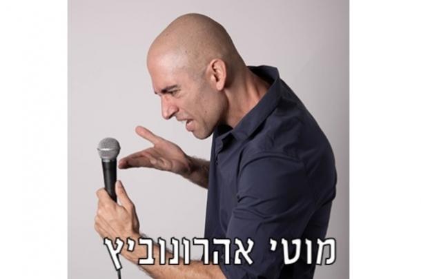 מוטי אהרונוביץ סטנדאפ