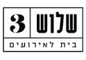 שלוש – אור יהודה